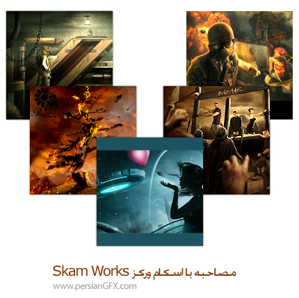 مصاحبه با اسکام ورکز- Skam Works هنرمند طراحی طرح های فانتزی