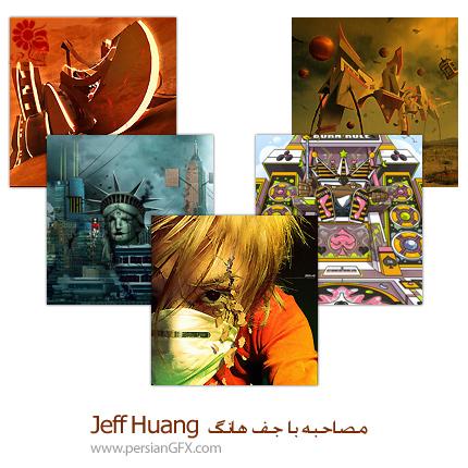 مصاحبه با جف هانگ - Jeff Huang با زمینه کاری طراحی دیجیتال،  طراحی های سه بعدی و عکس های دست ساز
