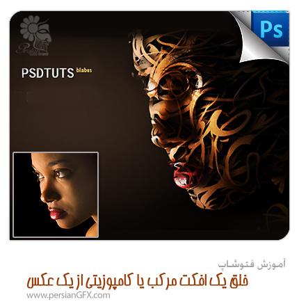آموزش فتوشاپ - خلق یک افکت ترکیبی از یک عکس