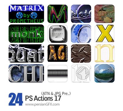 دانلود سری هفدهم اکشن های تغییر حالت متن و تصاویر - PS Actions 17