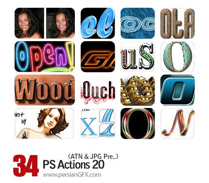 دانلود سری بیستم اکشن های تغییر حالت متن و تصاویر - PS Actions 20