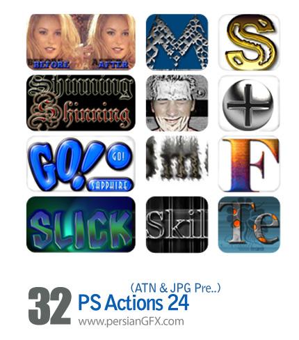 دانلود سری بیست و چهارم اکشن های تغییر حالت متن و تصاویر - PS Actions 24
