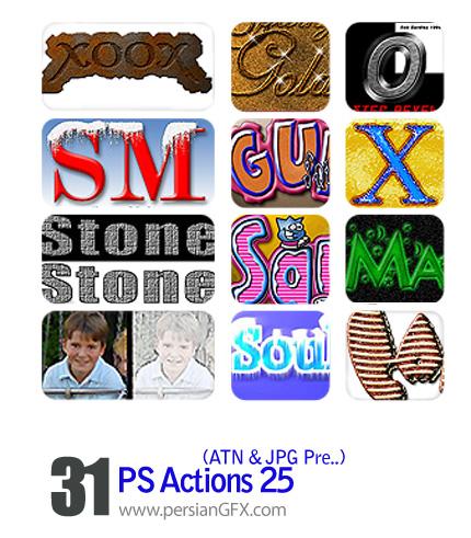 دانلود سری بیست و پنجم اکشن های تغییر حالت متن و تصاویر - PS Actions 25