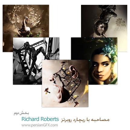 مصاحبه با ریچارد روبرتز - Richard Roberts هنرمند طراحی دیجیتالی - بخش دوم