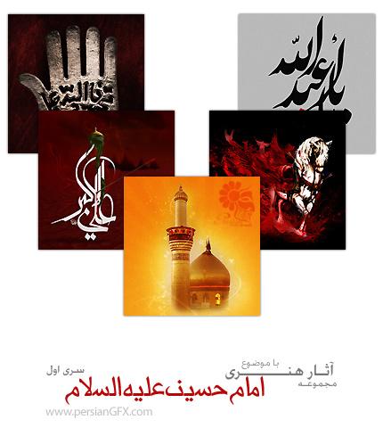 دانلود مجموعه طرح های زیبا با موضوع امام حسین و عاشورا بخش اول
