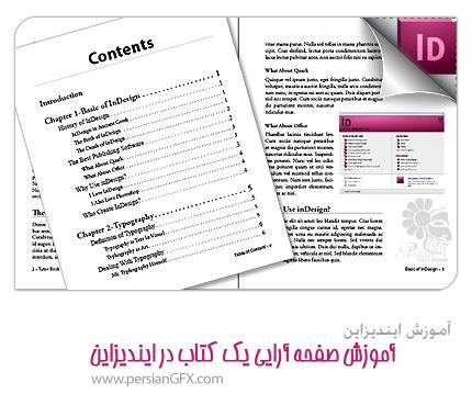 آموزش ایندیزاین - آموزش طراحی و صفحه آرایی یک کتاب
