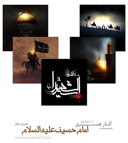 مجموعه آثار هنری زیبا با موضوع امام حسین علیه السلام و عاشورا بخش دوم