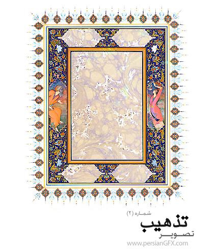 دانلود نمونه تذهیب قاب و حاشیه شماره دو - Tazhib 02