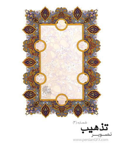 دانلود نمونه تذهیب قاب و حاشیه شماره سه - Tazhib 03