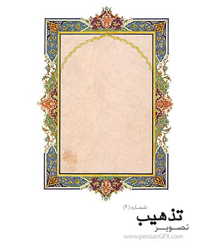 دانلود نمونه تذهیب قاب و حاشیه شماره چهار - Tazhib 04