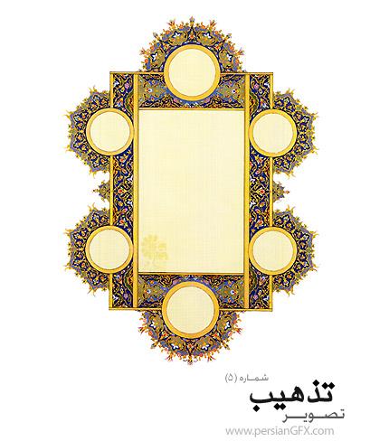 دانلود نمونه تذهیب قاب و حاشیه شماره پنج - Tazhib 05