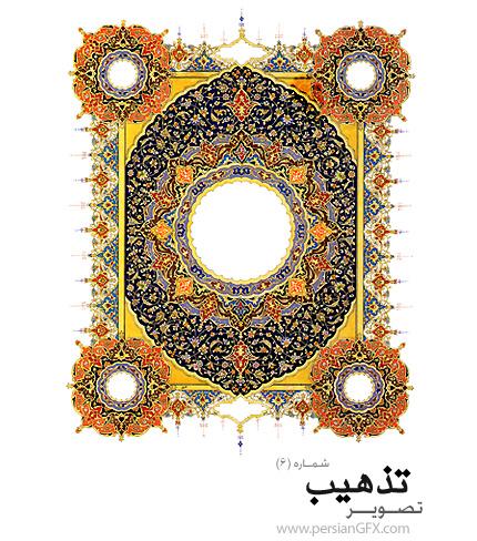 دانلود نمونه تذهیب قاب و حاشیه شماره شش - Tazhib 06