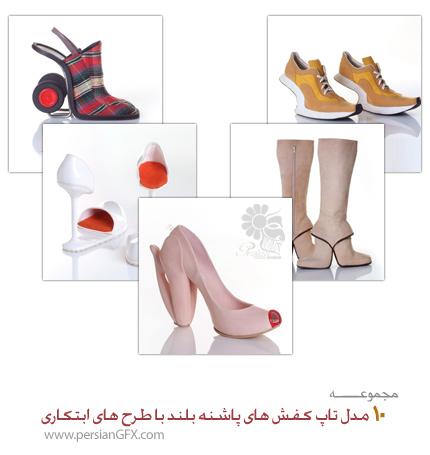 10 مدل تاپ برای خانم ها: کفش های پاشنه بلند با طرح های جالب و ابتکاری