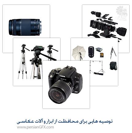 چند راهنمایی ساده برای محافظت از ابزار و آلات عکاسی