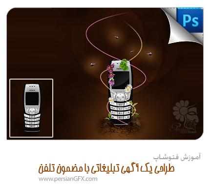 آموزش فتوشاپ - طراحی یک آگهی تبلیغاتی با مضمون تلفن