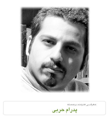 معرفی هنرمندان برجسته ایرانی پدرام حربی
