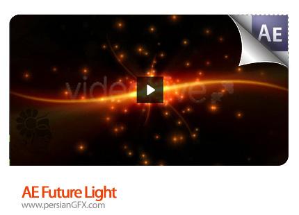 دانلود نمونه تیزر تبلیغاتی، آینده روشن - AE Future Light