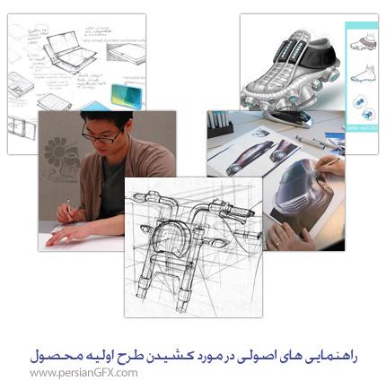 راهنمایی های اصولی و اولیه در مورد کشیدن طرح اولیه محصول