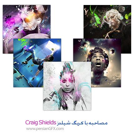 مصاحبه با کریگ شیلدز - Craig Shields هنرمند مستعد انگلیسی