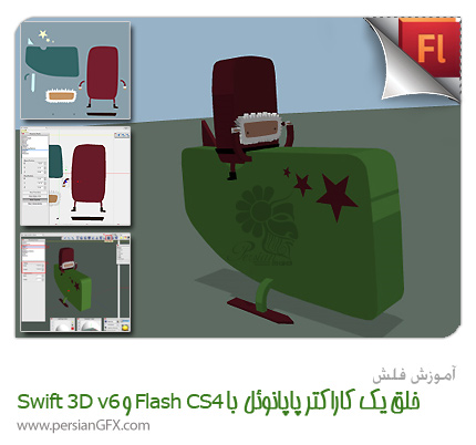 آموزش فلش - خلق یک انیمیشن سه بعدی با استفاده از Flash CS4 و Swift 3D v6