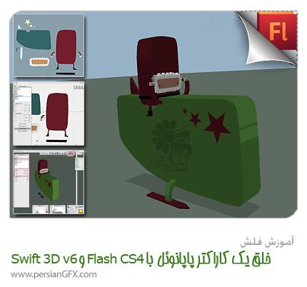 آموزش فلش - خلق یک انیمیشن سه بعدی با استفاده از Flash CS4 و Swift 3D v6