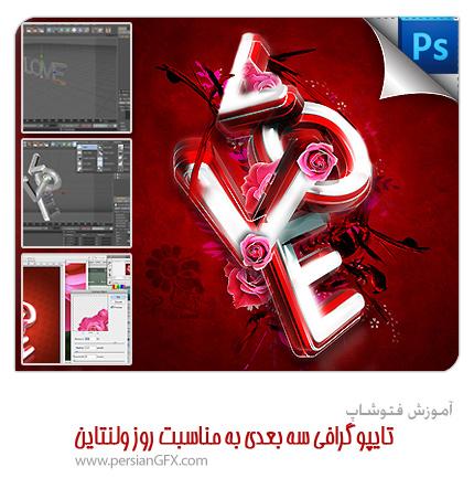 آموزش فتوشاپ و Cinema 4D R10 - تایپوگرافی سه بعدی زیبا به مناسبت روز ولنتاین