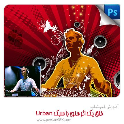 آموزش فتوشاپ - خلق یک اثر هنری با سبک Urban یا سبک مدرن شهرنشینی