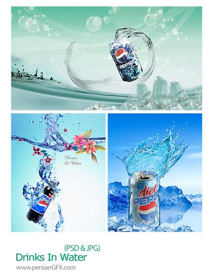 دانلود تصاویر لایه باز نوشیدنی - Drinks In Water