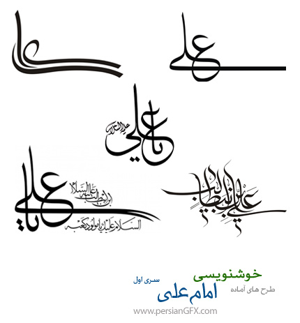 دانلود طرح های آماده خوشنویسی با موضوع امام علی شماره یک