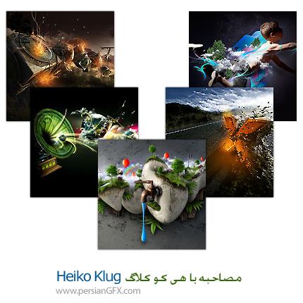 مصاحبه با هی کو کلاگ - Heiko Klug هنرمند طراح دیجیتالی