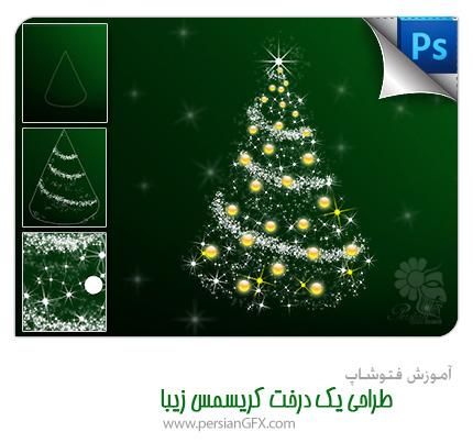 آموزش فتوشاپ - طراحی یک طرح ساده برای درخت کریسمس