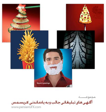 آگهی های تبلیغاتی جالب و به یادماندنی کریسمس