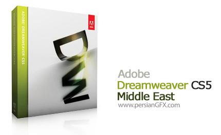دانلود نرم افزار قدرتمند طراحی وب ادوبی دریم ویور Adobe Dreamweaver CS5 ME