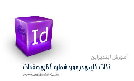 آموزش ایندیزاین - نکات کلیدی در مورد شماره گذاری صفحات با نرم افزار InDesign CS5