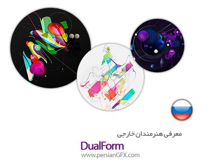 معرفی هنرمندان خارجی DualForm از کشور روسیه به همراه مجموعه آثار