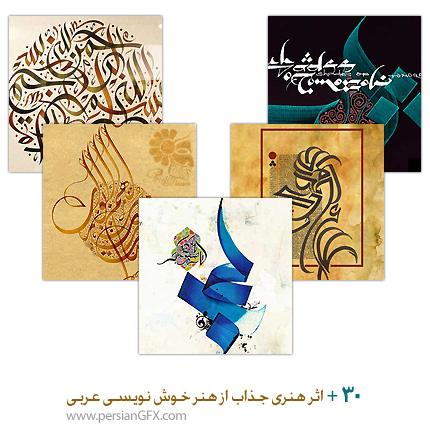 بیش از 30 اثر هنری جذاب از هنر خوش نویسی