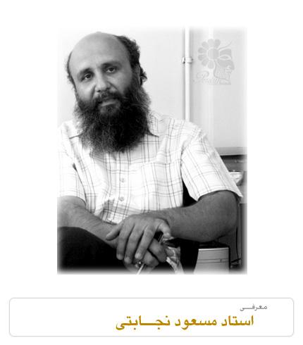 استاد مسعود نجابتی