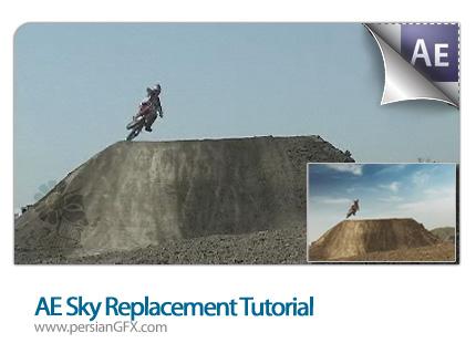 دانلود آموزش افتر افکت، جایگزینی آسمان و نتظیم رنگ تصویر - AE Sky Replacement Tutorial