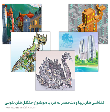 نقاشی های زیبا و جالب با موضوع جنگل های بتونی