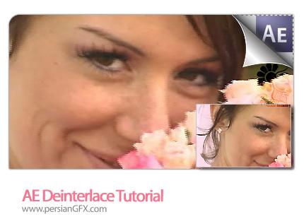 دانلود آموزش افتر افکت، آموزشهایی برای تفکیک ویدئوی - AE Deinterlace Tutorial