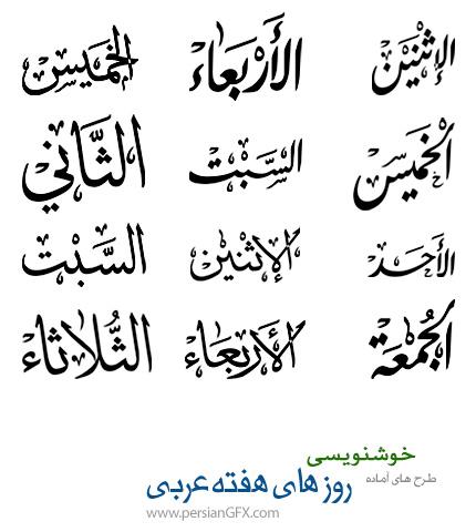 دانلود طرح های آماده خوشنویسی با موضوع روز های هفته عربی