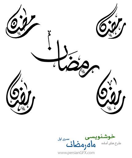 دانلود طرح های آماده خوشنویسی با موضوع ماه رمضان شماره یک