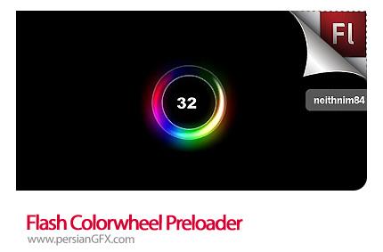 دانلود نمونه آماده چرخه رنگ در فلش - Flash Colorwheel Preloader