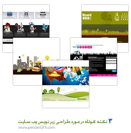 3 نکته کوتاه در مورد طراحی زیر نویس وب سایت