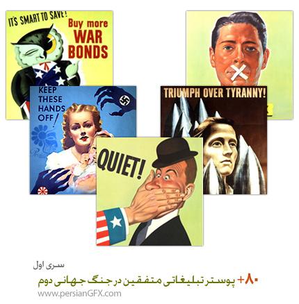بیش از 80 پوستر تبلیغاتی متفقین در جنگ جهانی دوم - سری اول