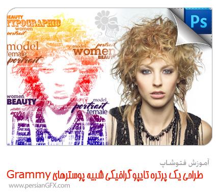آموزش فتوشاپ - طراحی یک پرتره تایپوگرافیکی شبیه پوسترهای Grammy