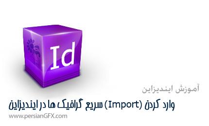 آموزش ایندیزاین - وارد کردن (Import) سریع فایل های تصویری با استفاده از InDesign CS5