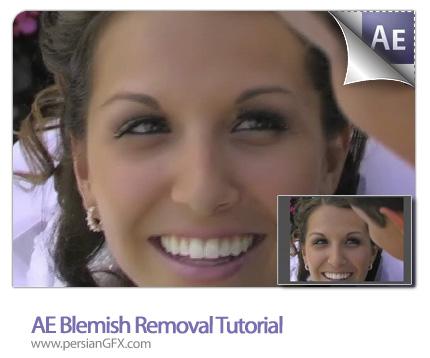 دانلود آموزش افتر افکت برداشتن و حذف لکه - AE Blemish Removal Tutorial