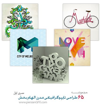 68 طراحی تایپوگرافی مدرن الهام بخش - سری اول
