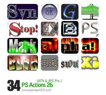 دانلود سری بیست و ششم اکشن های تغییر حالت متن - PS Actions 26